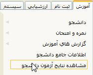 آموزش نحوه ی اعلام اشکال در سایت گلستان