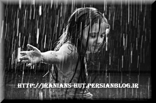 باران / عاشقانه ها در کلبه ی ایرانیان