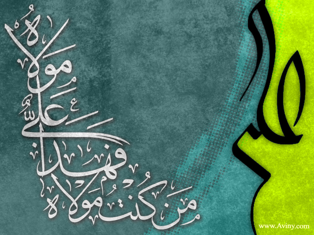عید غدیر خم بر شیعیان مبارک