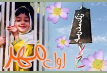 بوی ماه مهر - گروه فرهنگ و هنر