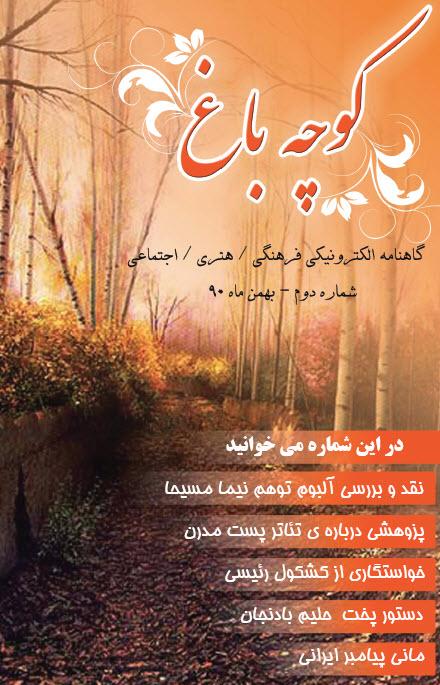 ماهنامه الکترونیک کوچه باغ - گروه فرهنگ و هنر - کلبه ی ایرانیان
