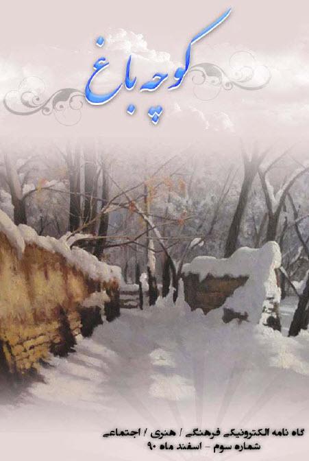 گاهنامه ی کوچه باغ - شماره ی سوم بهمن 1390