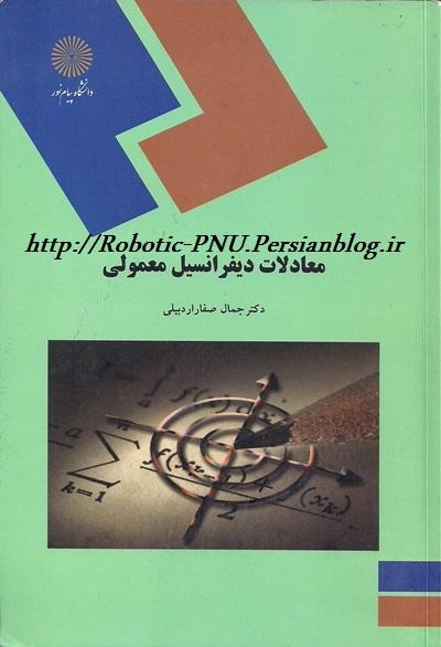 معادلات دیفرانسیل - انتشارات پیام نور - دکتر جمال صفار اردبیلی